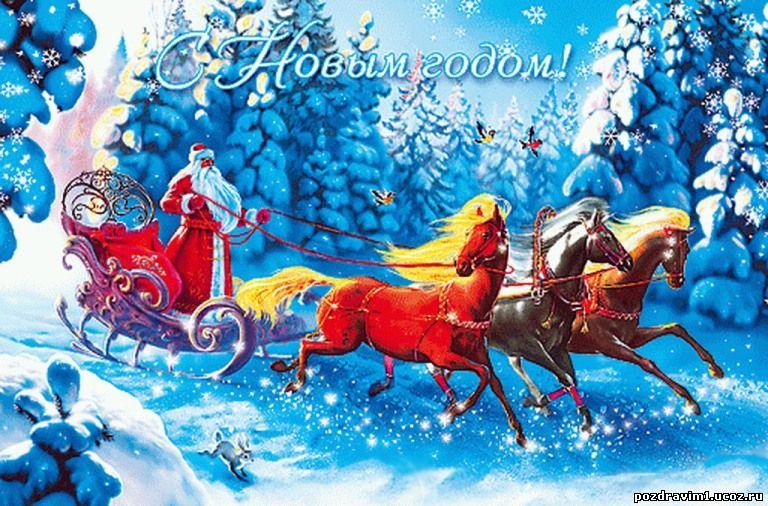 Картинки анимации с новым 2011 годом