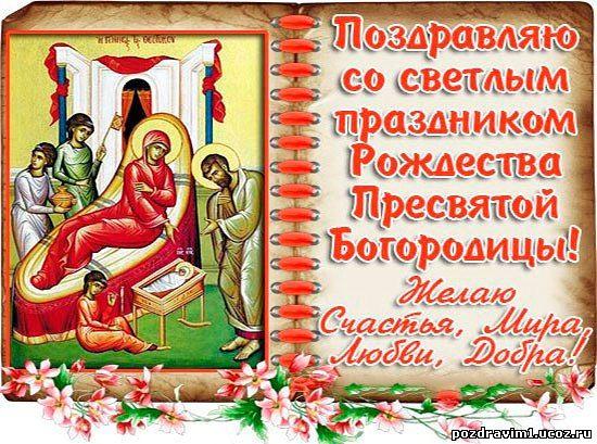 Поздравления в стихах рождество пресвятой богородицы