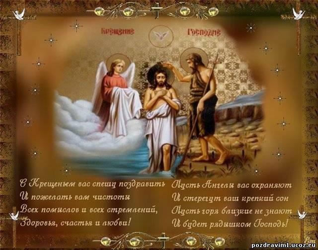 Видео поздравления с крещения
